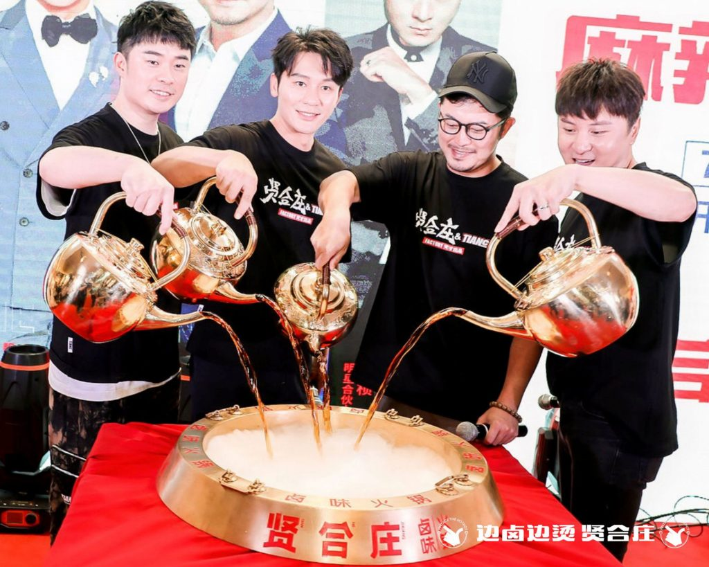 XianHeZhaung_Opening (2)