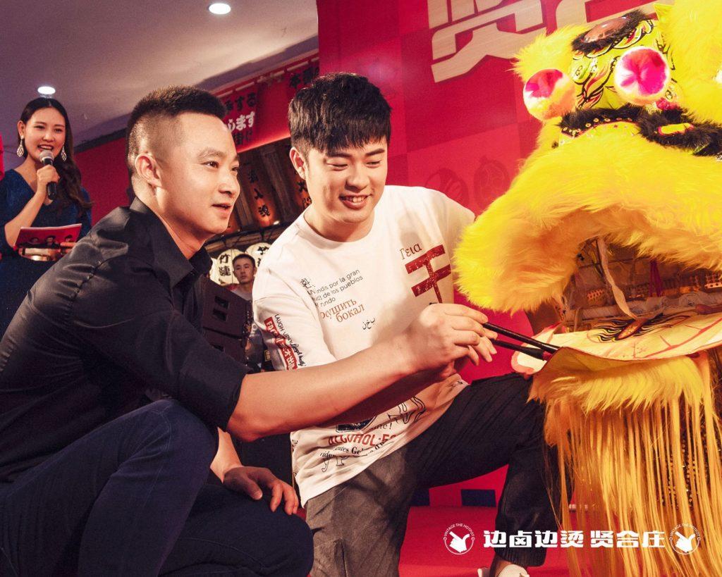 XianHeZhaung_Opening (5)