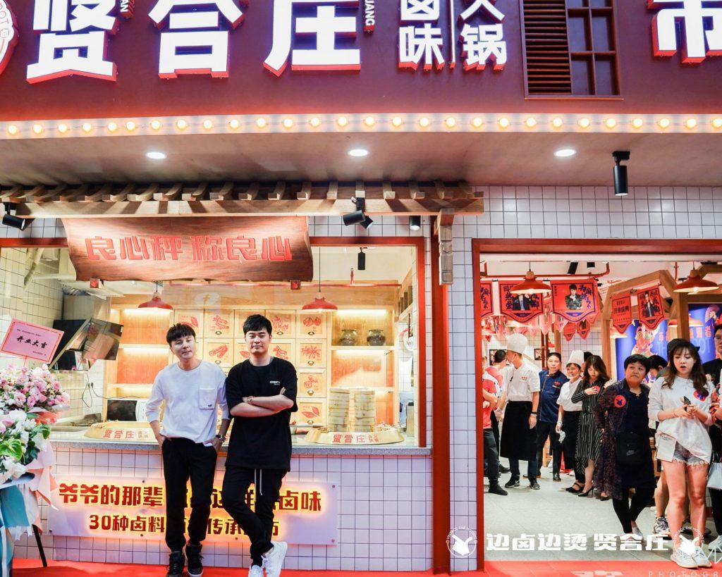 XianHeZhaung_Opening (6)